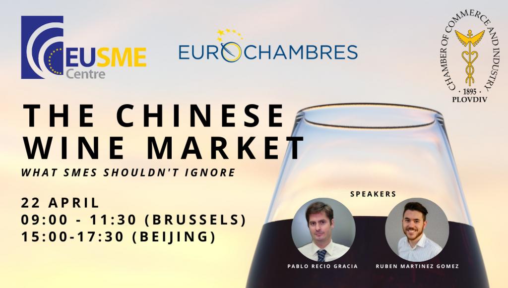 The Chinese Wine Market